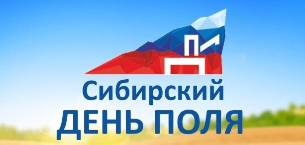 ГК «БДТ•АГРО» с 5 по 7 июля 2018г. принимала участие во Всероссийском дне поля, Липецкая область
