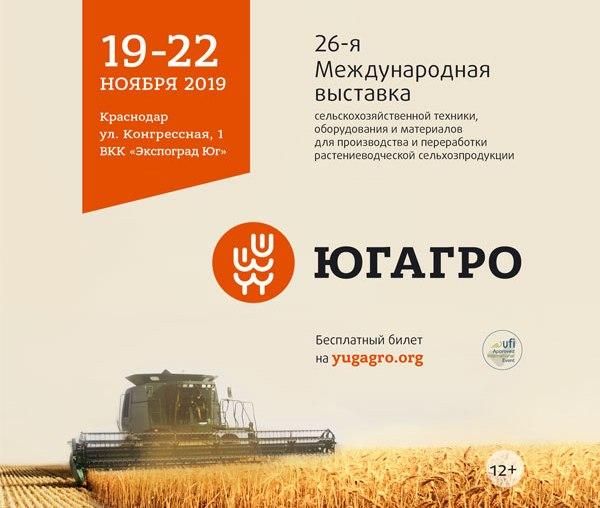 """БДТ•АГРО 19-22 ноября 2019 года участвовала в 26-й Международной сельскохозяйственной выставке """"ЮгАгро-2019"""""""