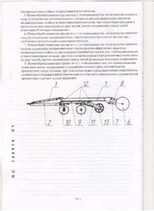 CHertezh-k-patentu----145914