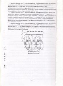 CHertezh-k-patentu-----92289