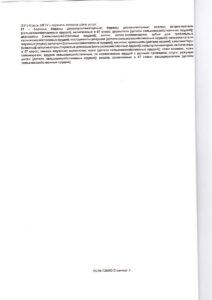 Лист описания БДТ-АГРО товарных знаков, знаков обслуживания (стр.2)