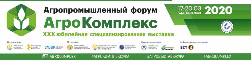 БДТ•АГРО 06-09 октября 2020г. принимала участие в Международной специализированной выставке сельскохозяйственной техники АГРОСАЛОН-2020, г.Москва