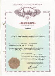 Patent-na-poleznuyu-model-----113907
