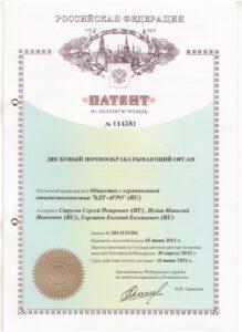 Patent-na-poleznuyu-model-----114581