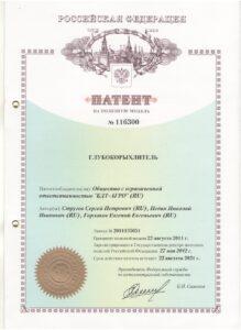 Patent-na-poleznuyu-model-----116300