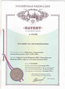 Patent-na-poleznuyu-model-----131559