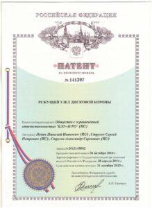Patent-na-poleznuyu-model----141397