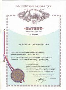Patent-na-poleznuyu-model----145914