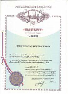 Patent-na-poleznuyu-model-----150899