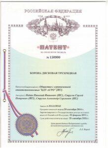 Patent-na-poleznuyu-model-----150900