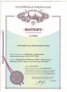 Patent-na-poleznuyu-model-----150901