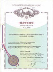 Patent-na-poleznuyu-model-----152612