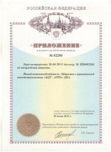 Prilozhenie-k-patentu-----92289