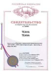 Свидетельство БДТ-АГРО на товарный знак (знак обслуживания) № 726963