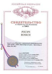 Свидетельство БДТ-АГРО на товарный знак (знак обслуживания) № 728833
