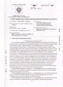 Titulnyiy-list-opisaniya-poleznoy-modeli----145914
