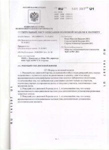 Titulnyiy-list-opisaniya-poleznoy-modeli