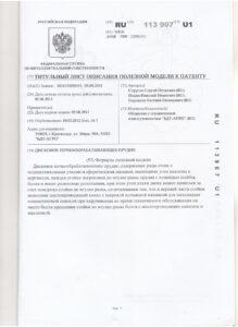 Titulnyiy-list-opisaniya-poleznoy-modeli-k-patentu-----113907