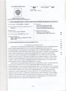 Titulnyiy-list-opisaniya-poleznoy-modeli-k-patentu-----114581
