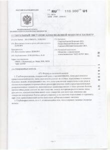 Titulnyiy-list-opisaniya-poleznoy-modeli-k-patentu-----116300
