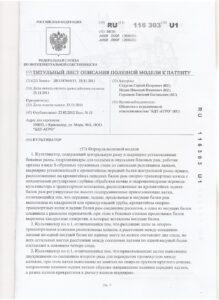 Titulnyiy-list-opisaniya-poleznoy-modeli-k-patentu-----116303