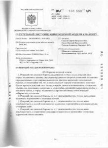 Titulnyiy-list-opisaniya-poleznoy-modeli-k-patentu-----131559