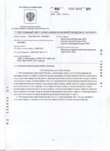 Titulnyiy-list-opisaniya-poleznoy-modeli-k-patentu-----150899