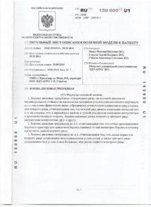 Titulnyiy-list-opisaniya-poleznoy-modeli-k-patentu-----150900