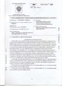 Titulnyiy-list-opisaniya-poleznoy-modeli-k-patentu-----150901