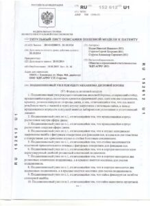 Titulnyiy-list-opisaniya-poleznoy-modeli-k-patentu-----152612