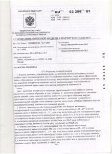Titulnyiy-list-opisaniya-poleznoy-modeli-k-patentu-----92289