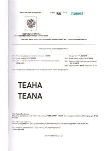 Титульный лист БДТ-АГРО описания товарных знаков, знаков обслуживания (стр.1)