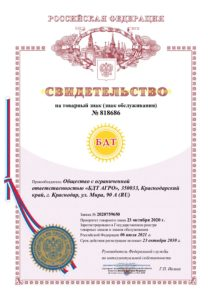 Св-во Товарный знак БДТ