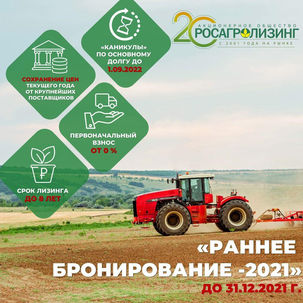 БДТ•АГРОприглашает всех посетить выставку ЮГАГРО 2021, которая состоится 23-26 ноября 2021г. в г.Краснодаре