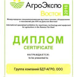 Сертификат-АгроЭкспо-Восток-2018