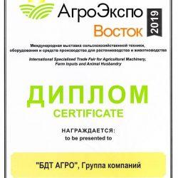 Диплом-АгроЭкспо-Восток-2019