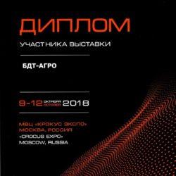 Диплом-Агросалон-2018.-Москва