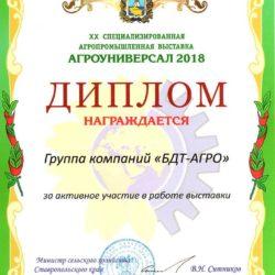 Диплом-Агроуниверсал-2018