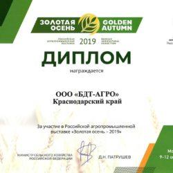 Диплом-БДТ-АГРО-Золотая-Осень-2019-Москва