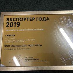 ТД-БДТ-АГРО-Экспортер-года-2019