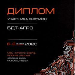 ДипломГК-БДТ-АГРО-на-Международной-специализированной-выставке-сельскохозяйственной-техники-Агросалон-2020-г.Москва