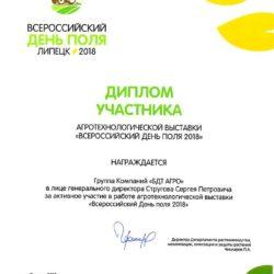 Диплом-Всероссийский-день-поля-2018.-Липецк