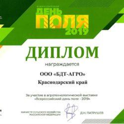 Диплом-Всероссийский-день-поля-2019