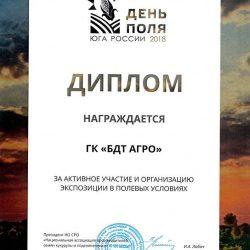 Диплом-День-поля-Юга-России-2018