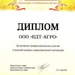Диплом-Золотая-Нива-2016