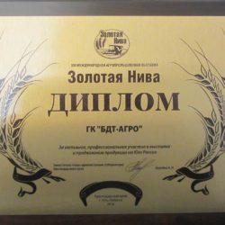 Диплом-Золотая-Нива-2016-2