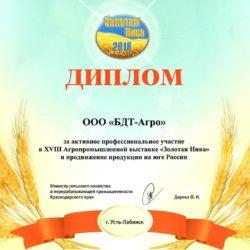 Диплом-Золотая-Нива-2018