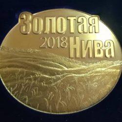 Медаль-Золотая-Нива-2018