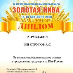 Диплом-Золотая-Нива-2020