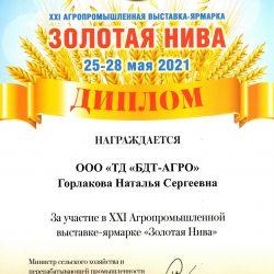БДТ-АГРО на выставке Золотая Нива 2021, Усть-лабинск